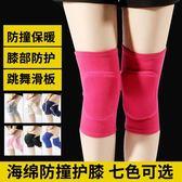 護膝運動女士跑步舞蹈護膝女膝蓋跪地厚保暖防寒健身瑜伽裝備護具