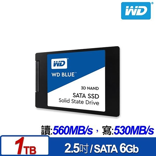 WD BLUE 藍標 SSD 1TB 2.5吋 3D NAND 固態硬碟