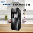 豪星牌 HM-900-三溫/冰冷熱飲水機-黑✔居家/辦公室皆合適✔配備 RO過濾系統✔免費安裝✔水之緣