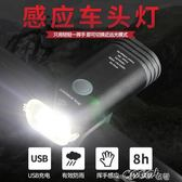 車燈   自行車燈山地車前燈強光手電筒USB充電防水騎行裝備配件 coco衣巷