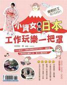 (二手書)度假打工SO EASY!小資女勇闖日本工作玩樂一把罩