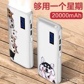 行動電源 20000毫安大容量可愛便攜卡通通用