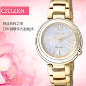 【公司貨保固】CITIZEN EM0336-59D 光動能女錶