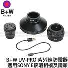 B+W UV-PRO 紫外線防霉器 FOR SONY E接環 (捷新貿易公司貨) 紫外線防黴器 防潮