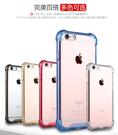 88柑仔店--iPhone7手機殼壓克力蘋果7plus保護套tpu透明四角氣囊6s防摔新款