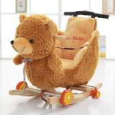 兒童木馬搖馬兩用實木搖搖車嬰兒玩具寶寶搖椅帶音樂1-3周歲禮物 WE899『優童屋』