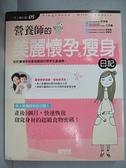 【書寶二手書T1/保健_EVX】營養師的美麗懷孕&瘦身日記_許美雅 ,江其鑫