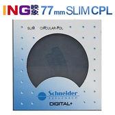 Schneider 77mm SLIM C-PL 超薄框 偏光鏡 德國製造 公司貨
