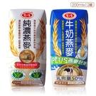 【愛之味】純濃燕麥/牛奶燕麥 200ml/罐(12入/箱)
