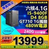 雙11限量8台【13999元】全新I5-9400F主機WIN10+安卓系統8G/240G SSD/插電即用可刷卡分期洋宏