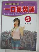 【書寶二手書T3/語言學習_DHM】一口氣英語(5)_劉毅