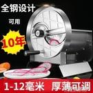 切菜神器 商用不銹鋼水果切片機手搖土豆切片器檸檬蓮藕姜片紅薯切片神器 快速出貨