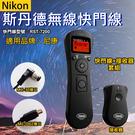 攝彩@尼康無線定時快門線 斯丹德 Nikon RST-7200N N1 N3 MC-DC2 MC-30 2.5mm