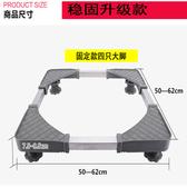 洗衣機底座托架可移動固定墊高通用滾筒支架萬向輪子冰箱置物腳架
