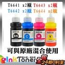 EPSON T6641/T6642/T6...