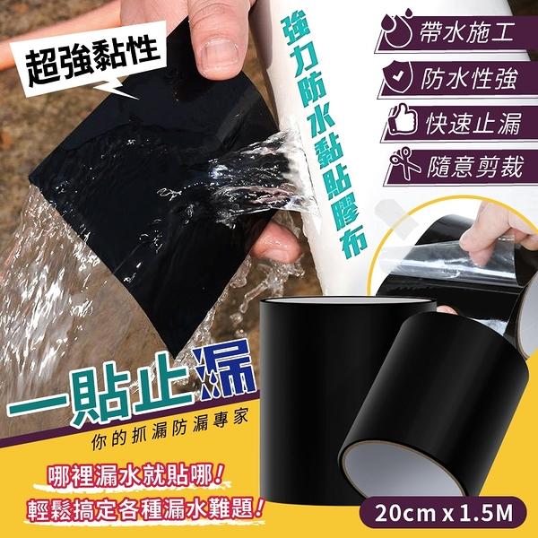 強力防水黏貼膠布 20cm 一貼止漏 牆壁屋頂裂縫滲水抓漏防漏膠帶【YX0304】《約翰家庭百貨