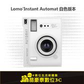 Lomography Lomo'Instant Automat Automat 白色版本 晶豪泰3C 專業攝影