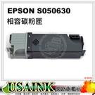 促銷~ EPSON S050630 黑色相容碳粉匣 適用於 C2900DN / CX29DNF / C2900 / C2900NF