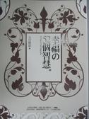 【書寶二手書T2/勵志_LGK】幸福的52個智慧_大川隆法