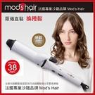 Mods Hair 38mm白晶陶瓷造型捲髮棒 捲棒 _MHI-3846-W-TW 母親節 【AF04056】 99愛買小舖