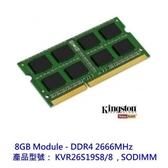 新風尚潮流 【KVR26S19S8/8】 金士頓 筆記型記憶體 8G 8GB DDR4-2666 終身保固