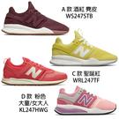 New Balance 247 男鞋 女鞋 慢跑 休閒 綜合賣場【運動世界】