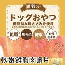 *King Wang*【CHP400-11】雞老大-超值商務包《犬用零食-軟嫩雞胸肉嚼片》360g