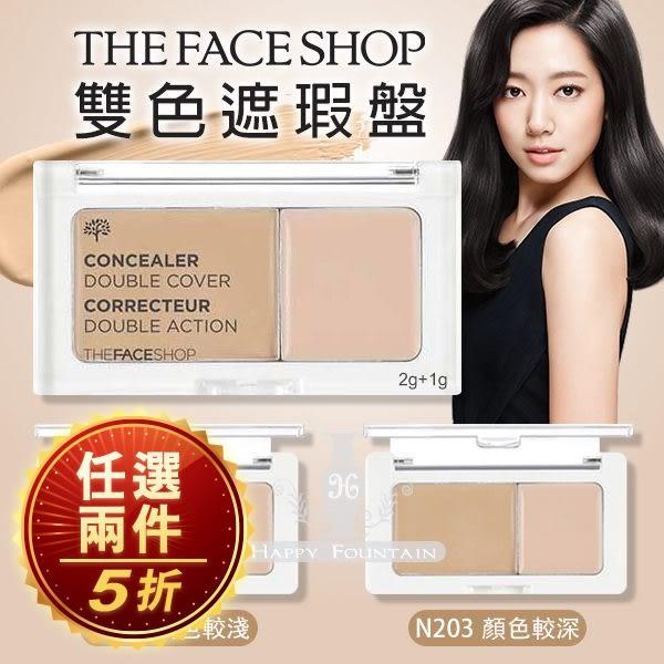(即期商品)The Face Shop 雙色遮瑕盤 2g+1g