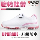 高爾夫球鞋女士防水透氣高球運動鞋 寬版無釘旋轉扣女鞋時尚款