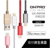 終身保固 ONPRO iphone X 8 7 6s plus SE  金屬質感 MFI 認證 Lightning USB 原廠 充電 傳輸線 100cm