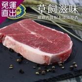 勝崎生鮮 澳洲安格斯黑牛凝脂牛排10片組 (150公克±10%/1片)【免運直出】