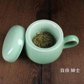 (雙11購物節)泡茶杯青瓷帶過濾內膽陶瓷茶水分離帶蓋杯子泡茶杯辦公杯同心杯