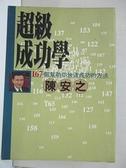 【書寶二手書T2/勵志_AI7】超級成功學_陳安之