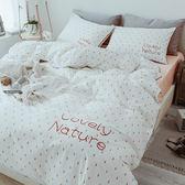 北歐都會 精梳純棉床包被套組-雙人-美好【BUNNY LIFE邦妮生活館】