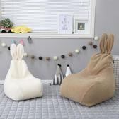 ohwo兒童懶人沙發可愛臥室客廳榻榻米寶寶讀書角豆袋卡通兔子沙發igo 至簡元素