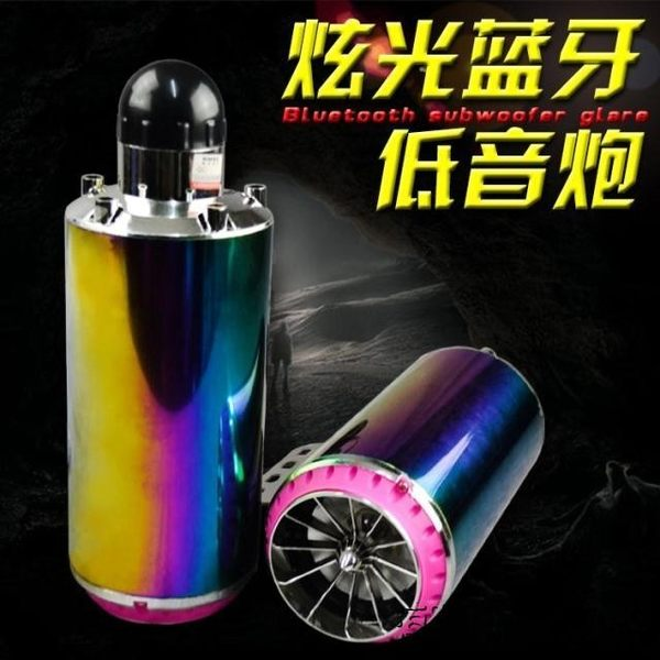 魔音電動機車車載改裝音響12V防水喇叭排氣管音箱低音炮帶藍牙【潮咖地帶】