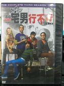 挖寶二手片-R27-正版DVD-歐美影集【宅男行不行 第3季/第三季 全3碟】-(直購價)海報是影印
