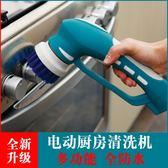 清潔刷 電動清洗刷洗碗廚房用刷子充電式清洗機清潔器小型洗碗機刷碗 igo 玩趣3C