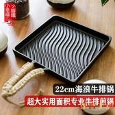 方形牛排鍋鑄鐵牛扒煎盤純鐵一體成型家用專業條紋生鐵鍋【倪醬小舖】