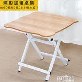 折疊餐桌 簡約小戶型2人4人便攜式飯桌正方形圓形小桌子折疊igo 智慧e家