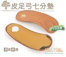 ○糊塗鞋匠○ 優質鞋材 H36 牛皮足弓七分墊 足弓板 輔助足弓 均衡受力 質地細膩 透氣孔設計
