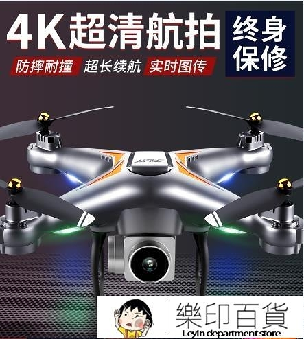 空拍機 無人機高清專業4K航拍四軸飛行器小型遙控飛機航模小學生兒童玩具 樂印百貨