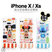 iPhone X / XS 迪士尼 指環扣 空壓殼 手機殼 米奇 米妮 史迪奇 保護套 支架 手機套 保護殼
