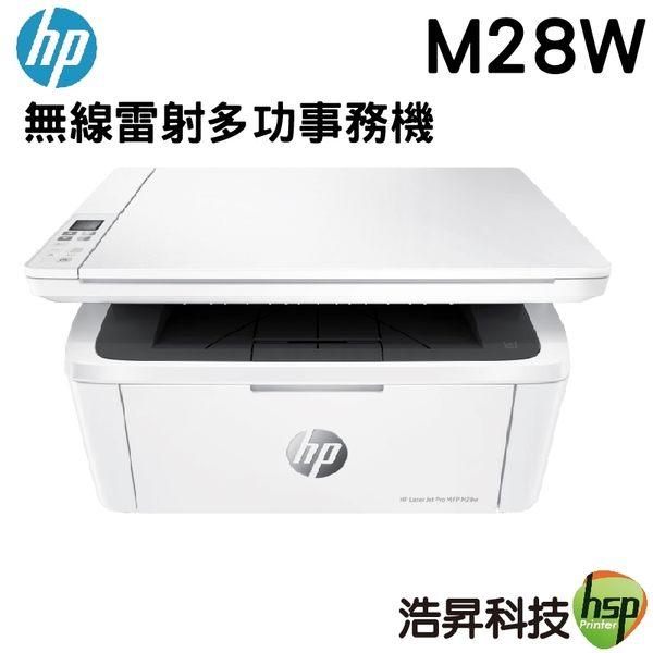 【限時促銷  ↘4488元】HP LaserJet Pro M28w 無線雷射多功事務機 不適用登錄活動