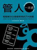 (二手書)管人一本通:輕鬆解決主管常見的7大困擾-企劃叢書FP2127(2版)
