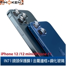 【默肯國際】IN7 iPhone 12/12 mini/iPhone 11金屬框玻璃鏡頭膜 手機鏡頭保護貼(1組2片)