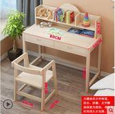 實木兒童寫字桌椅套裝升降小學生書桌書櫃組合男孩女孩學習桌家用 MKS薇薇