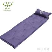 戶外便攜自動充氣墊可拼接露營裝備防潮墊睡墊單人地墊午睡墊 QQ29064『MG大尺碼』