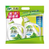 【OP】茶酚天然抗菌濃縮淨柔護色洗衣精-除臭防霉1+1超值組