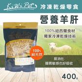 【毛麻吉寵物舖】KIWIPET 冷凍乾燥營養羊肝-400g 狗零食/寵物零食/純天然/羊肉